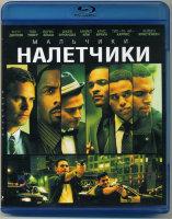 Мальчики налетчики (Blu-ray)