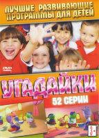 Угадайки (52 серии)