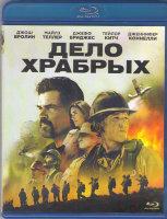 Дело храбрых (Blu-ray)