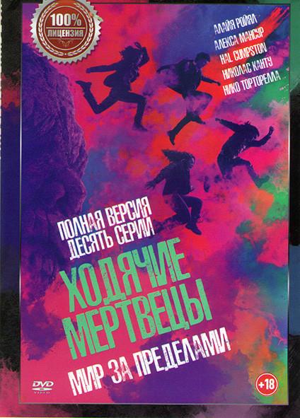 Ходячие мертвецы Мир за пределами (10 серий) на DVD