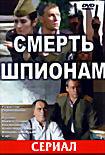 Смерть шпионам на DVD
