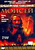Библейские сказания Моисей  на DVD