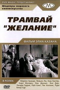 Трамвай желание (Без полиграфии!) на DVD