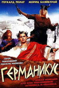 Германикус  на DVD