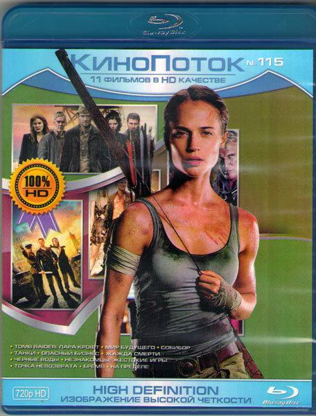 Кинопоток 115 (Tomb Raider Лара Крофт / Мир будущего / Собибор / Танки / Опасный бизнес / Жажда смерти / Черные воды / Незнакомцы Жестокие игры / Точк на Blu-ray