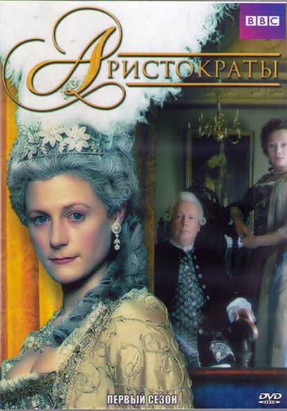 Аристократы (6 серий) (2DVD) на DVD