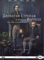 Джонатан Стрендж и мистер Норрелл 1 Сезон (7 серий) (2 DVD)