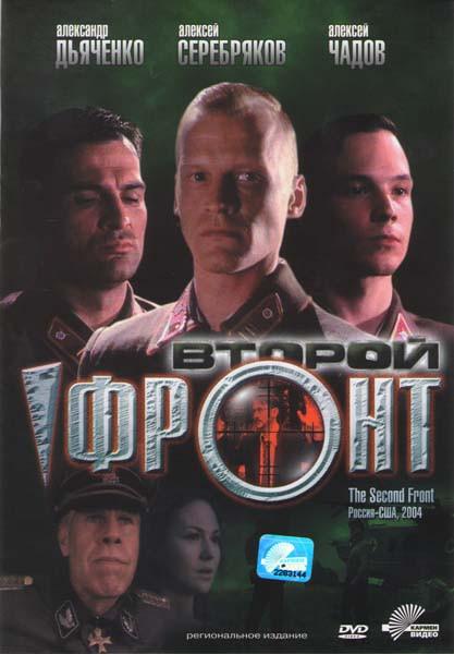 Второй фронт на DVD