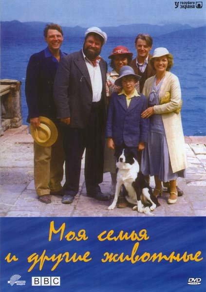 Моя семья и другие животные 1 Сезон на DVD