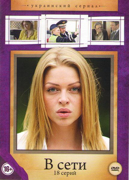 В сети (18 серий) на DVD