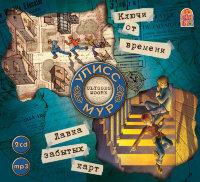 Секретные Дневники Улисса Мура Ключи от времени Лавка забытых карт (Аудиокнига MP3 на 2 CD)