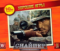 Снайпер Дороги войны (PC DVD)