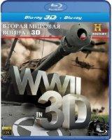 Вторая Мировая война 3D+2D (Blu-ray)
