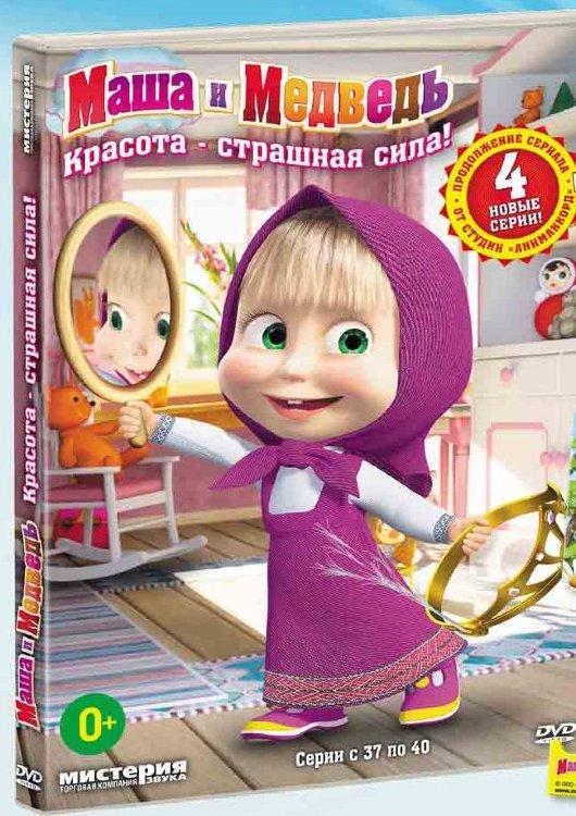 Маша и Медведь Красота страшная сила (37-40 серии) / Крутые тачки (4 серии) на DVD