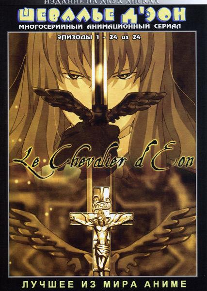 Шевалье Д'Эон  (24 серии) на 2 DVD на DVD