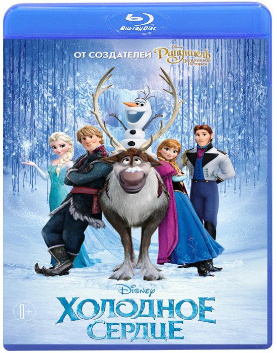 Холодное сердце (Blu-ray) на Blu-ray