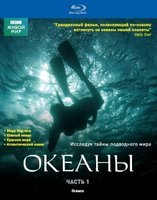 BBC Океаны 1 Часть (Blu-ray) на Blu-ray