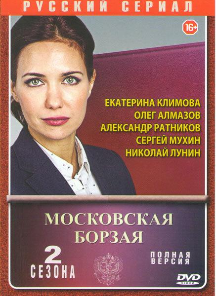 Московская борзая 1,2 Сезоны (36 серий)