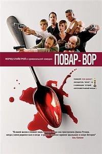 Повар-вор на DVD