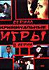 Криминальные игры (8 сери) на DVD