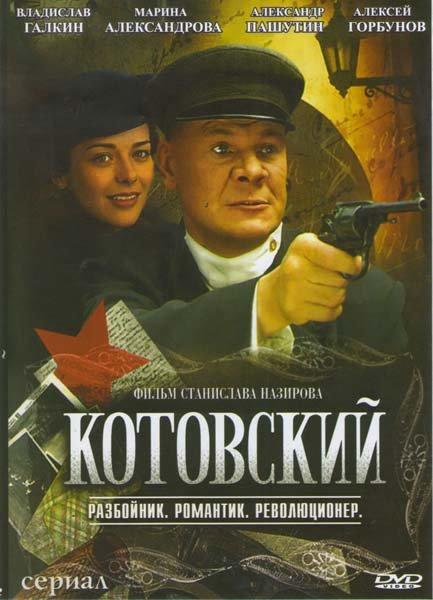 Котовский (8 серий) на DVD