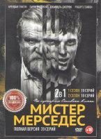Мистер Мерседес 1,2 Сезоны (20 серий)