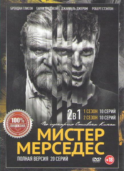 Мистер Мерседес 1,2 Сезоны (20 серий) на DVD