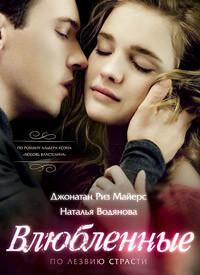 Влюбленные на DVD