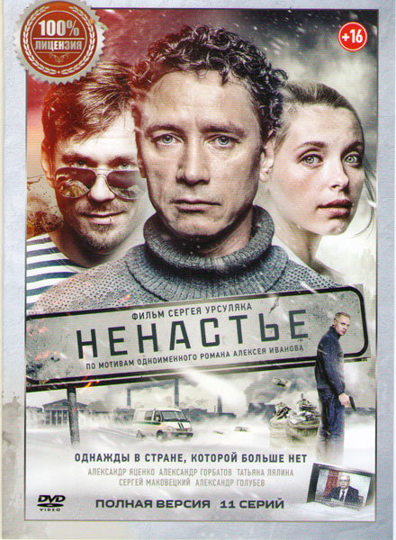 Ненастье (11 серий) на DVD