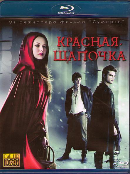 Красная шапочка (Blu-ray)* на Blu-ray