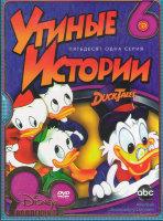 Утиные истории (51 серия) (6 DVD)