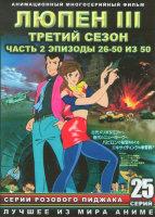 Люпен 3 3 Сезон 2 Часть (26-50 серии) (2 DVD)