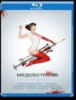 Медсестра 3D+2D (Blu-ray 50GB)