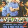 Пятницкий 2 (32 серии) (2 DVD) на DVD