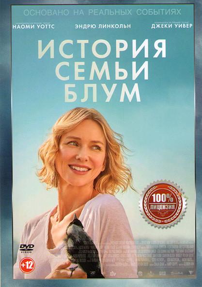 История семьи Блум на DVD