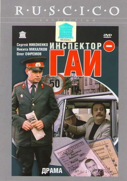 Инспектор ГАИ на DVD