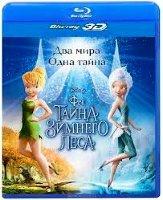 Феи Тайна зимнего леса 3D (Blu-ray 50GB)