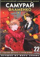 Самурай Фламенко (Фламенко по самурайски) ТВ (22 серии) (2 DVD)