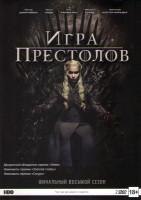 Игра престолов 8 Сезон (6 серий) (2 DVD)