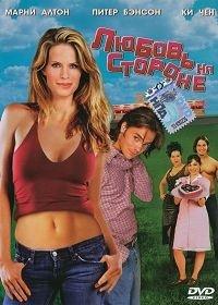 Любовь на стороне на DVD