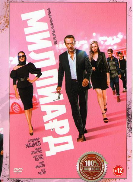 Миллиард на DVD