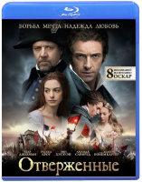 Отверженные (Blu-ray)