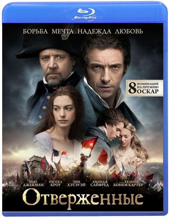 Отверженные (Blu-ray)* на Blu-ray