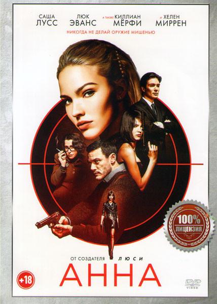 Анна на DVD