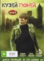 Кузей Гюней (100 серий) (2 DVD)