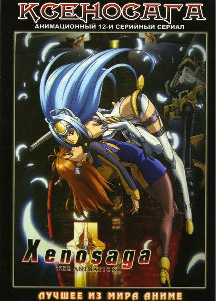 Ксеносага (12 серий)  на DVD
