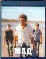 Мад (Blu-ray)