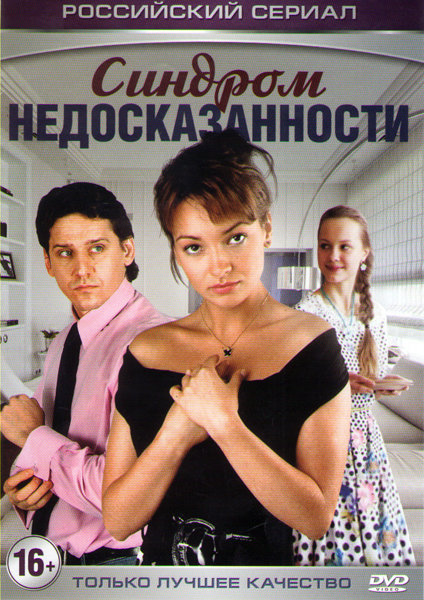 Синдром недосказанности (4 серии) на DVD