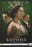 Корона 3 Сезон (10 серий) (2 DVD)