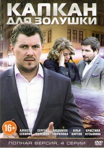 Капкан для золушки (4 серии) на DVD